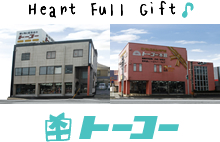 Heart Full Gift♪