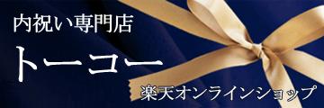Carino 出産内祝い専門店 トーコー 楽天オンラインショップ