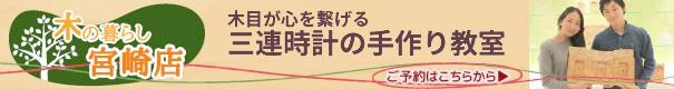 木の暮らし宮崎店 木目が心を繋げる三連時計の手作り教室 ご予約はこちらから
