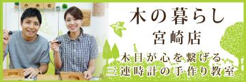 木の暮らし宮崎店 木目が心を繋げる三連時計の手作り教室